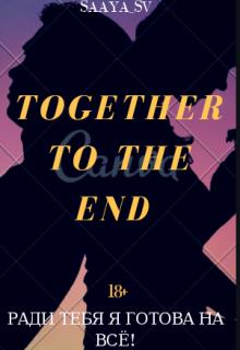 """Книга. """"Вместе до конца..."""" читать онлайн"""