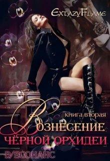 """Книга. """"D/sсонанс 2. Вознесение Черной Орхидеи"""" читать онлайн"""
