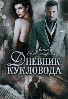 """Книга. """"Дневник кукловода"""" читать онлайн"""