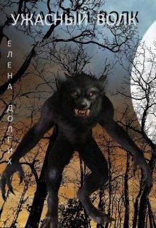 """Книга. """"Ужасный волк"""" читать онлайн"""
