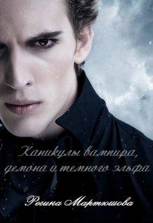 """Книга. """"Каникулы вампира, демона и темного эльфа"""" читать онлайн"""