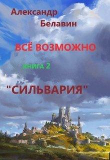 """Книга. """"""""Всё возможно""""  книга 2  """"Сильвария"""""""" читать онлайн"""