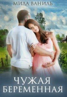 """Книга. """"Чужая беременная"""" читать онлайн"""
