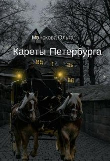 "Книга. ""Кареты Петербурга"" читать онлайн"