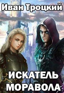 """Книга. """"Искатель Моравола"""" читать онлайн"""
