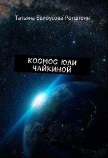 """Книга. """"Космос Юли Чайкиной"""" читать онлайн"""