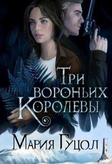 """Книга. """"Три вороньих королевы"""" читать онлайн"""