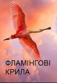 """Книга. """"Фламінгові крила"""" читати онлайн"""