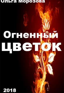 """Книга. """"Огненный цветок"""" читать онлайн"""