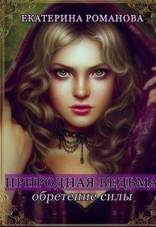 """Книга. """"Природная ведьма: обретение силы"""" читать онлайн"""