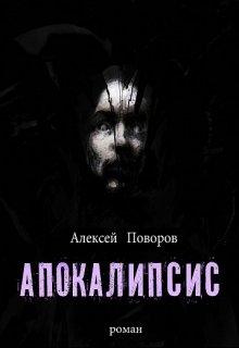 "Книга. ""Апокалипсис (книга 3)"" читать онлайн"