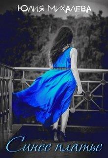 """Книга. """"Синее платье"""" читать онлайн"""