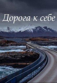 """Книга. """"Дорога к себе """" читать онлайн"""