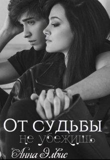 """Книга. """"От судьбы не убежишь"""" читать онлайн"""