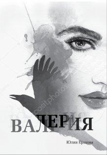 """Книга. """"Валерия том 1"""" читать онлайн"""