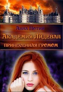 """Книга. """"Академия Лидеван. Принесенная громом"""" читать онлайн"""