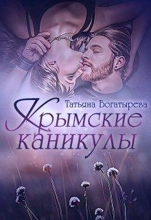 """Книга. """"Крымские каникулы"""" читать онлайн"""