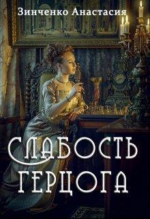 """Книга. """"Слабость герцога"""" читать онлайн"""