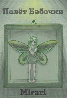 """Книга. """"Полёт Бабочки"""" читать онлайн"""