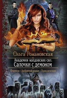 "Книга. ""Академия колдовских сил. Салочки с демоном"" читать онлайн"