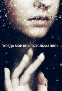 "Книга. ""Когда мои крылья сломались"" читать онлайн"