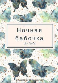 """Книга. """"Ночная бабочка"""" читать онлайн"""