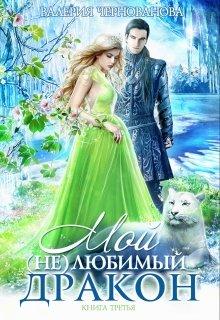 """Книга. """"Мой (не)любимый дракон. Книга 3"""" читать онлайн"""