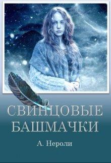 """Обложка книги """"Свинцовые башмачки"""""""