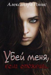 """Книга. """"Убей меня, если сможешь"""" читать онлайн"""