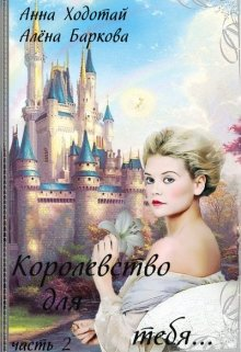 """Книга. """"Королевство для тебя... Часть 2"""" читать онлайн"""