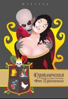 """Книга. """"Приключения Беатрисы Годивы Гвиневеры Фон Кукенхольм"""" читать онлайн"""