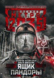 "Книга. ""Метро 2035: Ящик Пандоры"" читать онлайн"