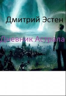 "Книга. ""Тайна Ктулху"" читать онлайн"