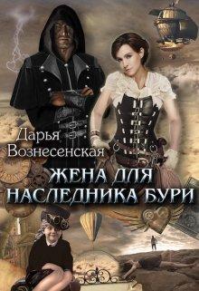"""Книга. """"Жена для наследника Бури"""" читать онлайн"""