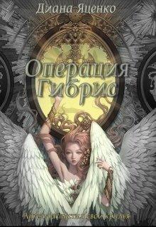 """Книга. """"Операция Гибрис"""" читать онлайн"""