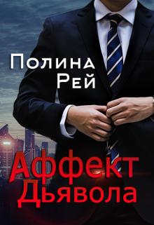 """Книга. """"Аффект Дьявола"""" читать онлайн"""