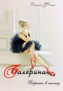 """Книга. """"Балерина. Верить в мечту"""" читать онлайн"""
