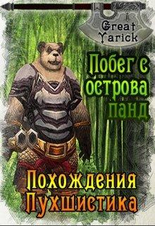 """Книга. """"Побег с острова панд"""" читать онлайн"""