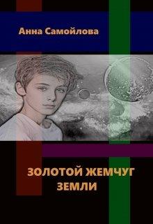 """Книга. """"Золотой жемчуг Земли"""" читать онлайн"""