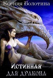 """Книга. """"Истинная для дракона 1"""" читать онлайн"""