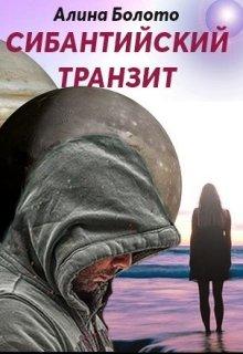 "Книга. ""Сибантийский транзит"" читать онлайн"