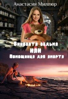 """Книга. """" Виновата ведьма или Помощница для аморта. """" читать онлайн"""