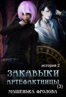 """Книга. """"Закавыки Артефактницы"""" читать онлайн"""