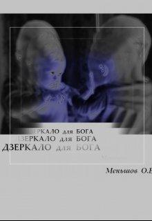 """Книга. """"Дзеркало для Бога"""" читати онлайн"""
