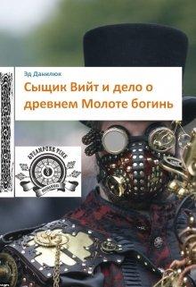 """Книга. """"Сыщик Вийт и дело о древнем Молоте богинь"""" читать онлайн"""