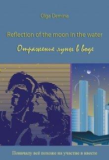 """Книга. """"Отражение луны в воде"""" читать онлайн"""