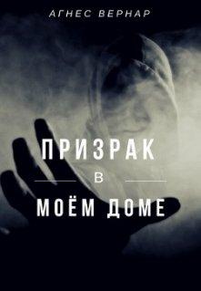 """Книга. """"Призрак в моем доме"""" читать онлайн"""