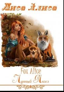 "Книга. ""Лиса Алиса. Fox Alice."" читать онлайн"