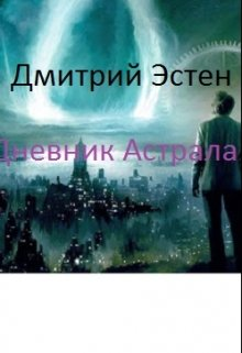 """Книга. """"Беззымянный (безвременный)город. Тайна Астрала"""" читать онлайн"""