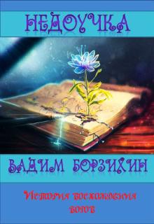 """Книга. """"История восхождения богов"""" читать онлайн"""